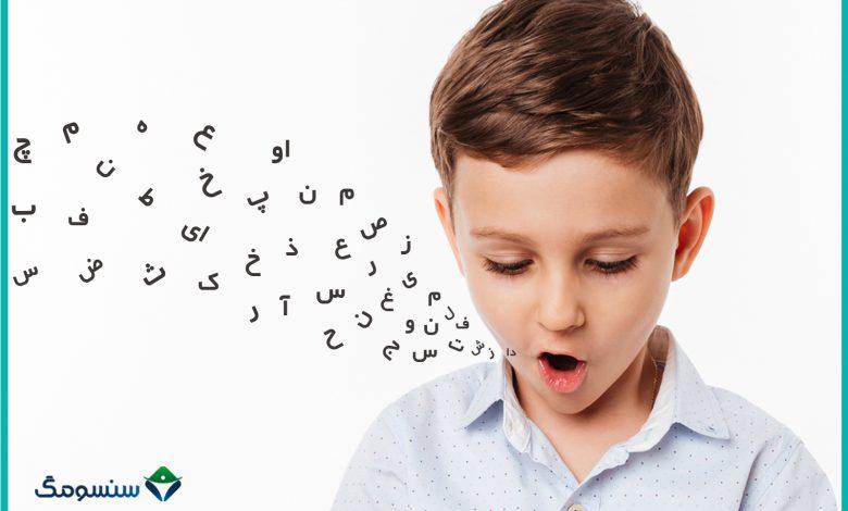 اختلالات گفتار و شنیداری