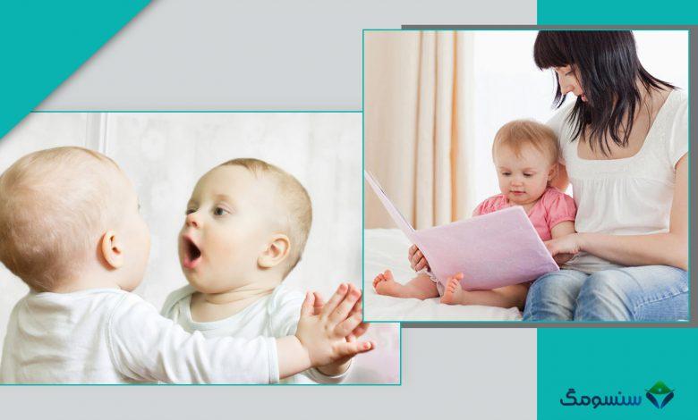 چگونه به کودک نوپای خود صحبت کردن را بیاموزیم